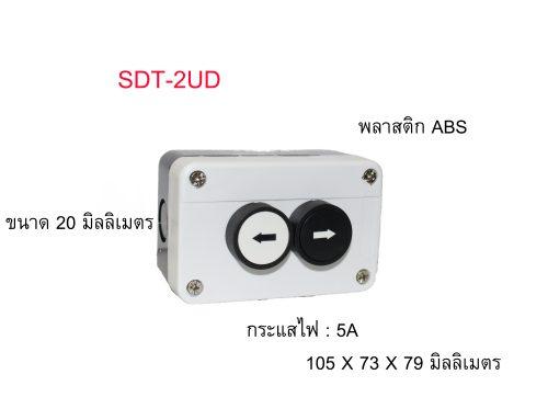 SDT-2UD